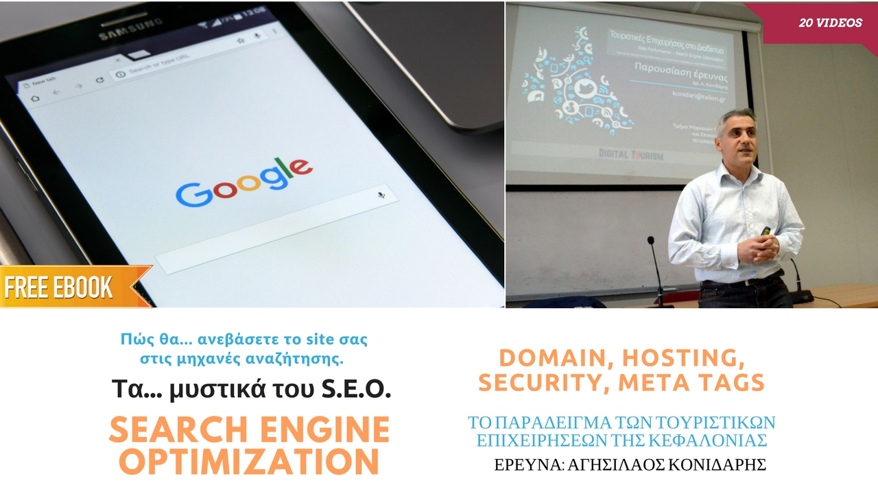 Search Engine Optimization Agisilaos Konidaris
